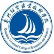 泉州经贸职业技术学院