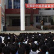 安顺职业技术高级中学