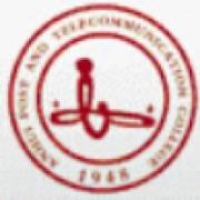 安徽邮电职业技术学院