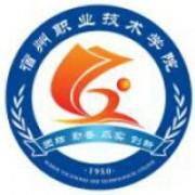 宿州职业技术学院