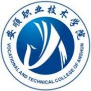 安顺职业技术学院