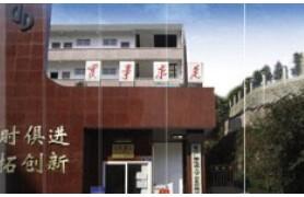 重庆市企业管理学校