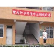 四川省犍为县职业高级中学