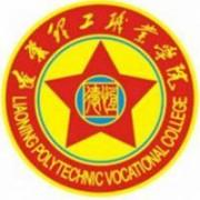 遼寧理工職業學院