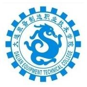 大连装备制造职业技术学院