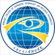 重庆工商大学融智学院