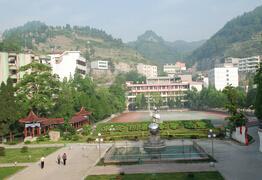 重庆市酉阳民族师范学校