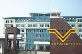 重庆市潼南县教师进修学校