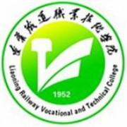 遼寧鐵道職業技術學院