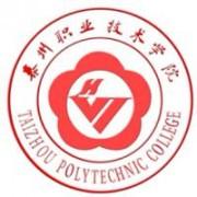 泰州职业技术学院