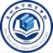 貴州城市職業學院