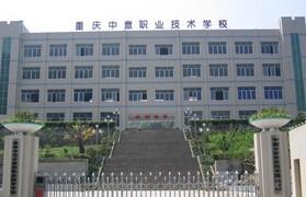 重庆中意职业技术学校