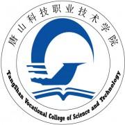 唐山科技职业技术学院