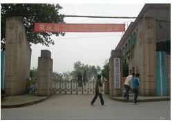 重庆船舶工业技工学校