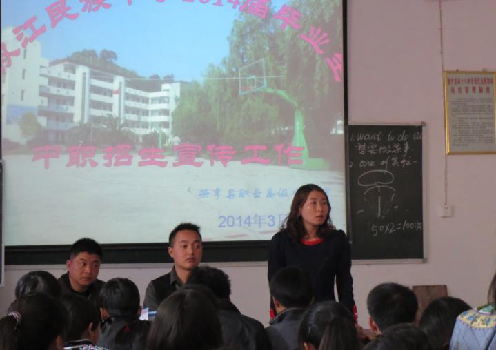 册亨县职业高级中学校