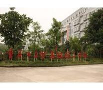 重庆市青山工业技工学校
