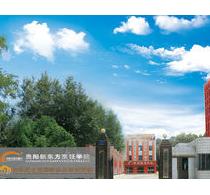 贵阳市新东方烹饪职业学校