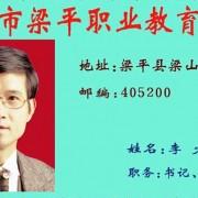 重庆市梁平职业教育中心
