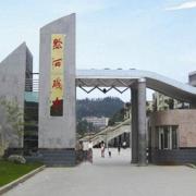 黔西中等职业学校