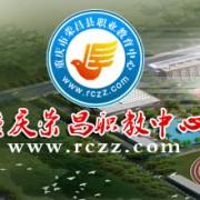 重庆荣昌区职业教育中心