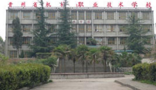 贵州省机械职业技术学校