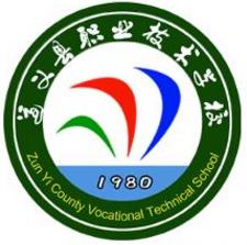 遵义县职业技术学校