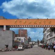 毕节地区信息工程学校