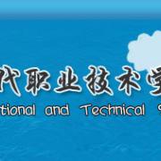成都市现代职业技术学校