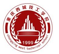 重庆市西城技工学校