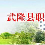 武隆县职业教育中心