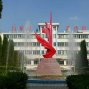 毕节地区工业学校
