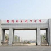 铜陵职业技术学院