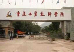 重庆市工贸高级技工学校