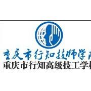 重庆市行知技师学院