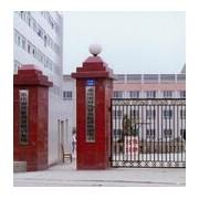 重庆市对外贸易经济学校