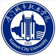 厦门城市职业学院