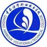 青岛港湾职业技术学院