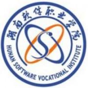 湖南软件职业学院