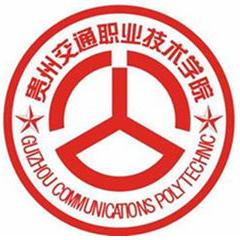 贵州交通职业技术学院中专部