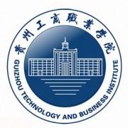 贵州工商职业学院中专