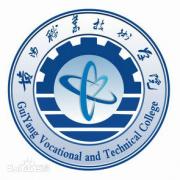 贵州职业技术学院中专部