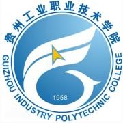 贵州工业职业技术学院中专部