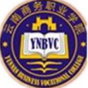 云南商务职业学院