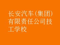 长安汽车(集团)有限责任公司技工学校