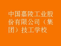中国嘉陵工业股份有限公司(集团)技工学校