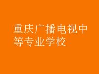 重庆广播电视中等专业学校