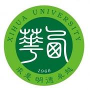 西华大学建筑与土木工程学院