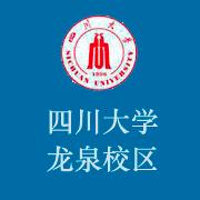 四川大学龙泉校区建筑工程系