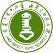 内蒙古师范大学