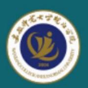 安徽师范大学皖江学院